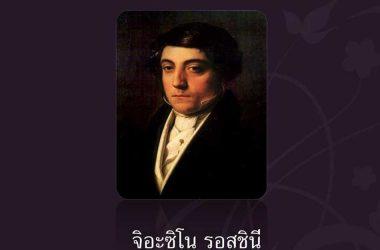 Chiacin-Rossini